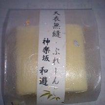 神楽坂 石畳チーズケ…