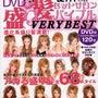 ■ DVD付盛り髪セ…