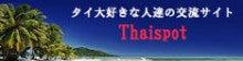 長堀-心斎橋-タイ古式-マッサージ-チェンマイ-chiangmai--アイコン