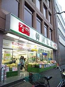 韓国料理サランヘヨ♪ I Love Korean Food-100423_171907.jpg