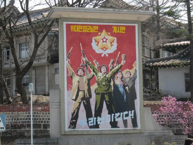 ブログとメルマガで年収1億円稼ぐヒマリッチ社長 川島和正オフィシャルブログ Powered by Ameba-北朝鮮14-12