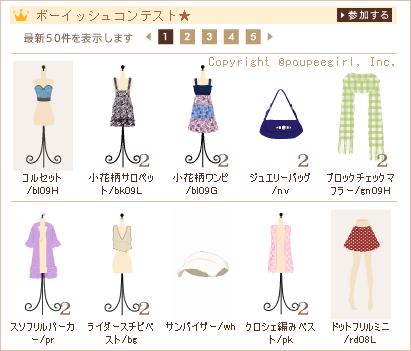 もんじゅのプペブログ-20100424_11
