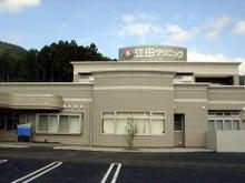 胃・大腸内視鏡検査を江田クリニックで受けた方から届く手紙-栃木県 江田クリニック
