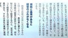 「人生は逆転できる!」小企業コンサル・講演家☆栢野克己「七転び八起きで成功事例100連発!」