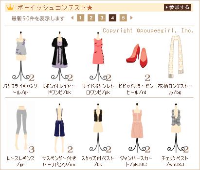 もんじゅのプペブログ-20100424_24