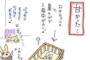 ★カンガルー子育て日記★-98