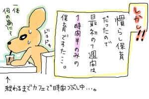 ★カンガルー子育て日記★-96