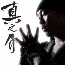 真之介 OFFICIAL BLOG  Powered by Ameba