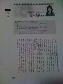 幸運を引き寄せる あげまんセラピスト 桜井美帆の潜在能力開発☆-??.jpg