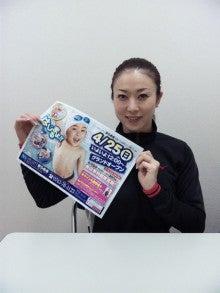 田中雅美オフィシャルブログ「アスリートだって女の子ですもの!」Powered by アメブロ-100425_110201.jpg