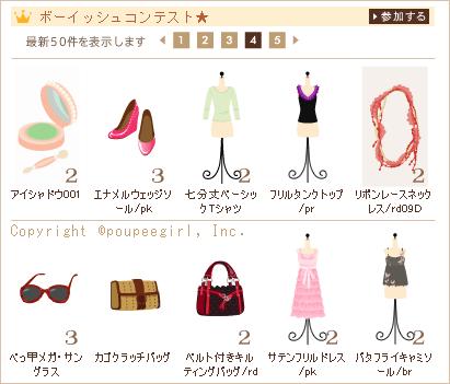 もんじゅのプペブログ-20100425_24