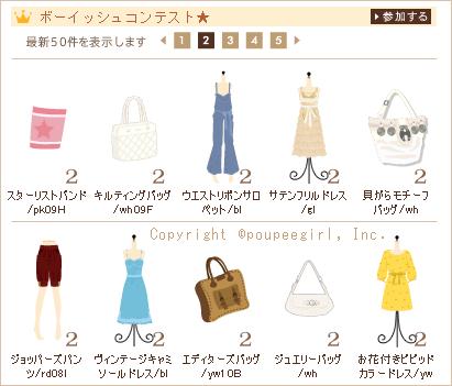 もんじゅのプペブログ-20100425_22