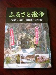$福島県在住ライターが綴る あんなこと こんなこと-ふるさと散歩表紙