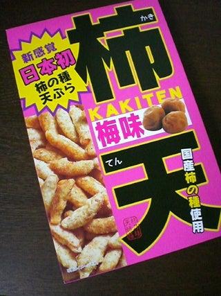 物欲☆パラダイス-柿天2