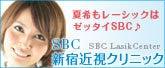 湘南美容外科(SBC)・奥田宗央(おくだ・むねお)の輪郭矯正(骨切り)日記