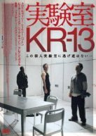 勝手に映画紹介!?-実験室KR-13