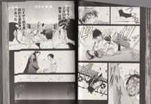 スイミングアイ-アウトサイダー漫画3