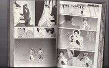 スイミングアイ-アウトサイダー漫画4
