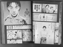 スイミングアイ-アウトサイダー漫画1