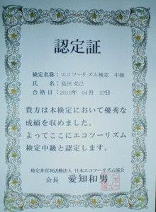 小笠原エコツアー 父島エコツアー         小笠原の旅情報と小笠原の自然を紹介します-エコツー検定