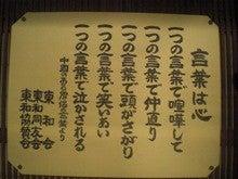 エマ美容室の[チョキ×チョキ日記]-くるまやの壁の「言葉」