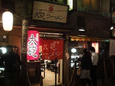 横浜発 驢馬人の美食な日々-TaihouRamen