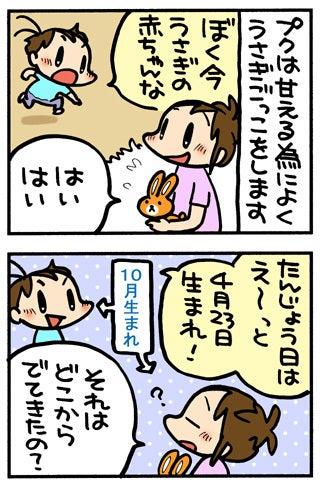 ... 記~-うさぎ赤ちゃんの設定1.jpg