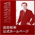 浜田和幸オフィシャルブログ Powered by Ameba-浜田和幸公式サイト