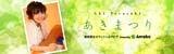 豊崎愛生のブログ