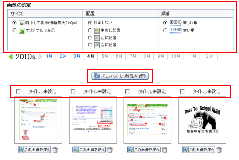 シンプルにアメブロを極める!ブログパーツ/解析ツール/Webサイト活用術!