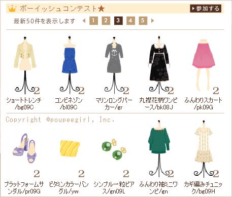 もんじゅのプペブログ-20100429_13