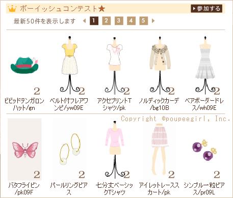 もんじゅのプペブログ-20100429_11