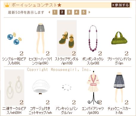 もんじゅのプペブログ-20100429_12