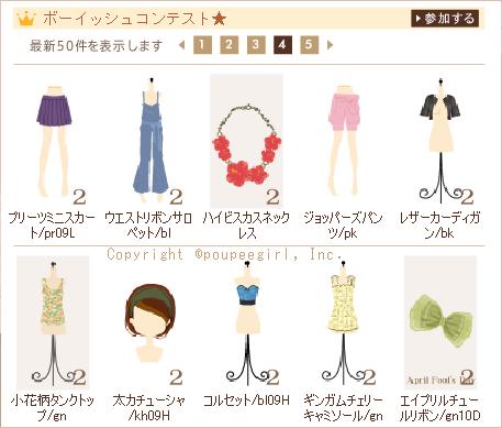 もんじゅのプペブログ-20100429_14
