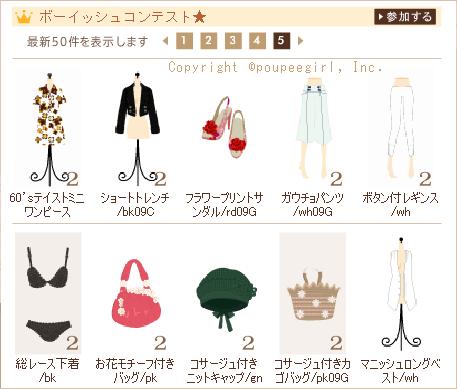 もんじゅのプペブログ-20100429_15