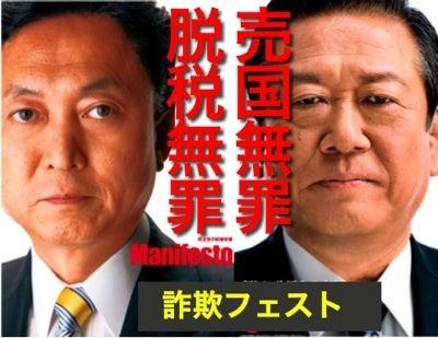 民主党の票が伸びれば日本は最悪の状態を迎える-民主党g