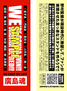 廣島魂-sticker_07