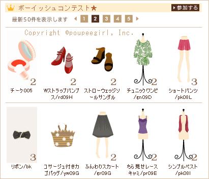 もんじゅのプペブログ-20100429_32