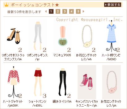 もんじゅのプペブログ-20100429_31