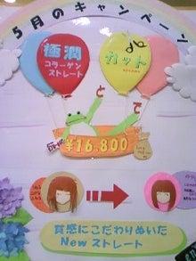 エニシスと愉快な仲間達☆-100429_1952~01.jpg