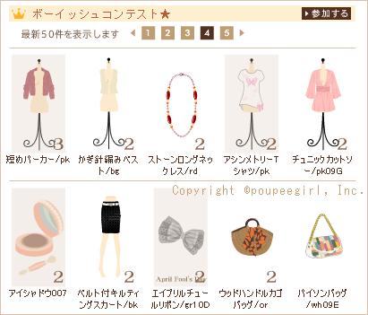 もんじゅのプペブログ-20100429_44