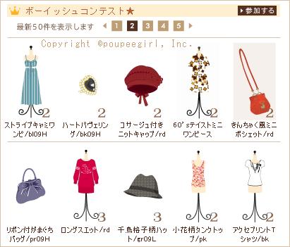 もんじゅのプペブログ-20100429_42