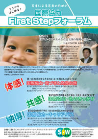 NGO スタディツアー・ワークキャンプネットワークのブログ