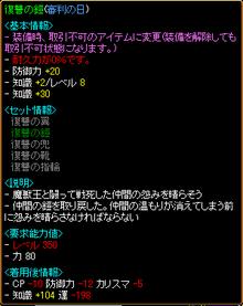 RELI姫のおてんば(?)日記-知識服
