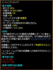 RELI姫のおてんば(?)日記-インフィニティ