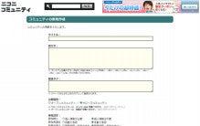 くるるぎブログ-コミュニティ作成1
