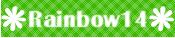 Rainbow14~熊井友理奈ファンブログ~ 管理人:捺実ちゃん