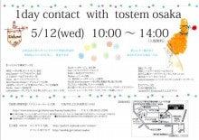 contact-osakaさんのブログ