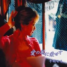 「和・なごみ」癒しのシンガー千明せら チアキセラ CHIAKI SERA オリエンタルジャズ音泉 -愛の風に乗せてブログ用