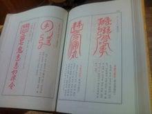 娘のブログ-お守り本